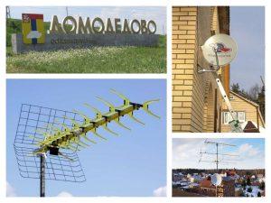 антенны-домодедово