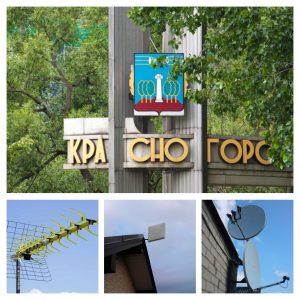 Антенны в Красногорске
