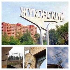 Установка антенн в Жуковском