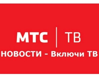 МТС ТВ новости