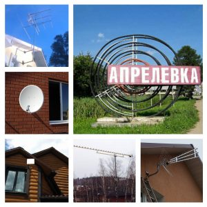 Установка антенн в Апрелевке