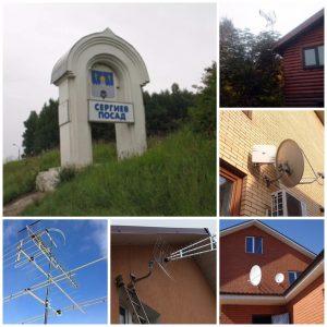 Установка антенн в Сергиевом Посаде