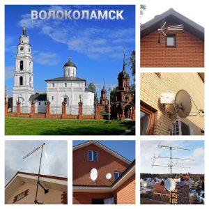Установка антенн в Волоколамске