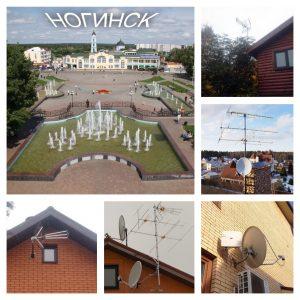 Установка антенн в Ногинске