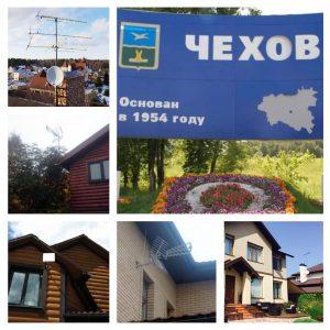 Установка антенн в Чехове