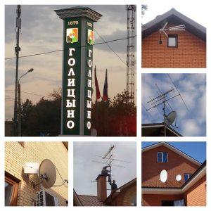 Установка антенн в Голицыно