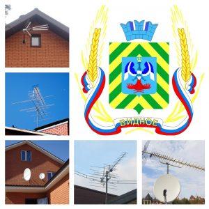 Установка антенн в Видном