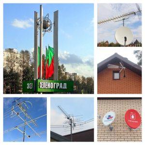 Установка антенн в Зеленограде