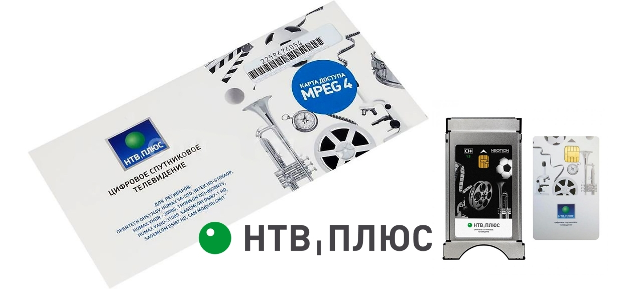 Комплект НТВ Плюс 2990 рублей
