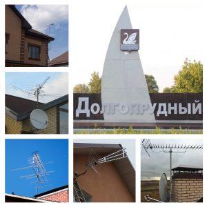 Установка антенн в Долгопрудном
