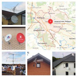Установка и ремонт антенн в Малаховке, Люберцах