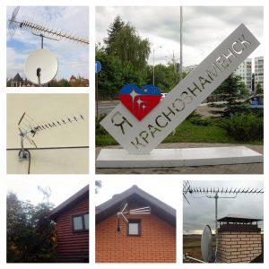 Установка и ремонт антенн в Краснознаменске