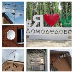 Установка антенн в Домодедово